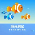 海鱼到家 icon