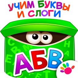 Азбука Детские Игры для Детей!