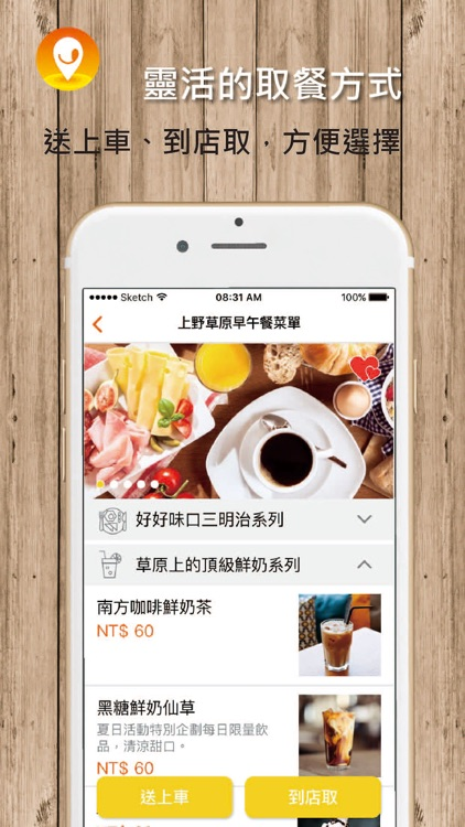 Smart Eats:美食為你送上車(大台北)