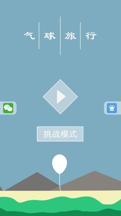 Protect balloon - keep rise up screenshot #1