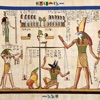 Egyptian Name in Hieroglyphics - iPhoneアプリ
