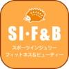 SI・F&B