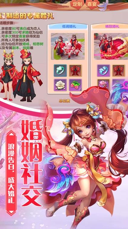 梦幻问情 screenshot-1