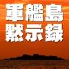 軍艦島黙示録 vol.01「軍艦島ベストビューコメンタリー」
