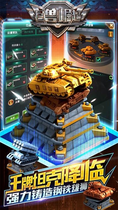 坦克风云-巨兽崛起