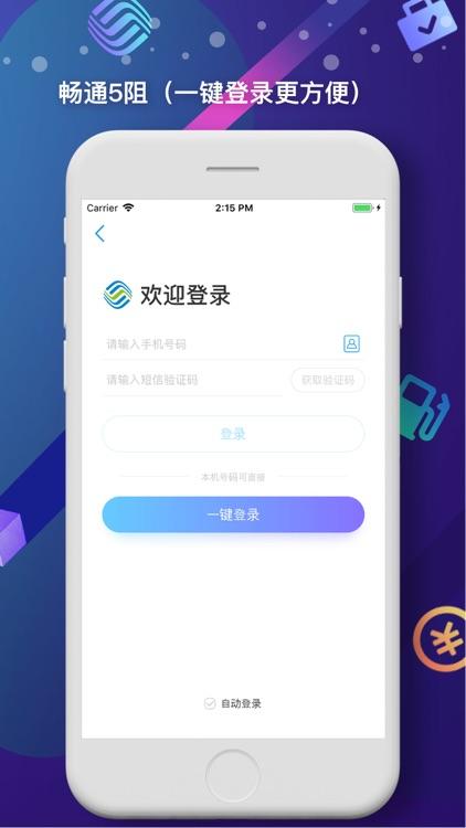 中国移动(手机营业厅) screenshot-4