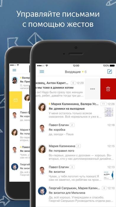 Яндекс.Почта Скриншоты4