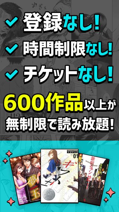 マンガ放題 ㊙人気マンガ読み放題の漫画アプリ - 窓用