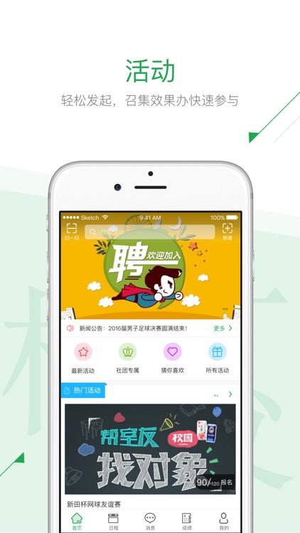 澜彩青年 screenshot-0