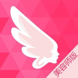 天使会美容师版