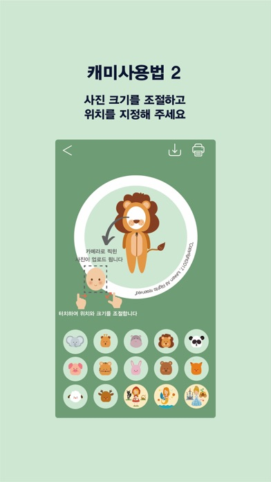 Screenshot for 캐미(Cha-Me) in Netherlands App Store