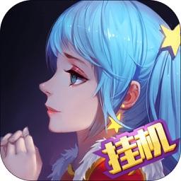奇迹童话挂机手游-2018最火的休闲挂机游戏
