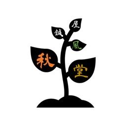 博多 一風堂 公式アプリ By Chikaranomoto Holdings Co Ltd