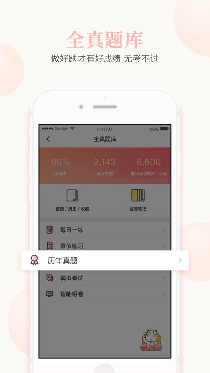 基金从业题库-基金从业资格考试学习平台2019 screenshot-3