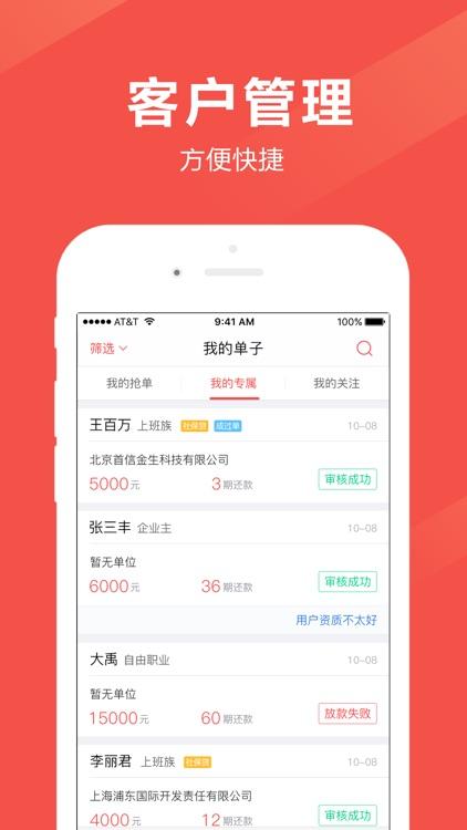 电兔抢单-5年可信赖的贷款客户获取平台 screenshot-3