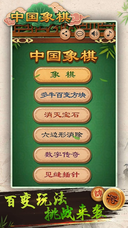 中国象棋—王者残局小游戏 screenshot-4