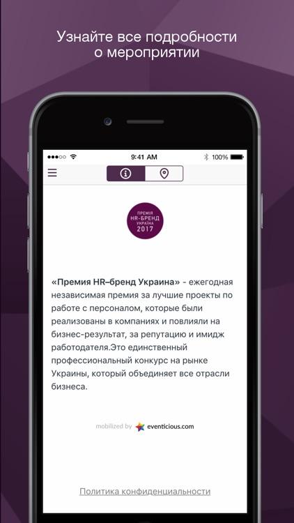Премия HR-Бренд Украина screenshot-3