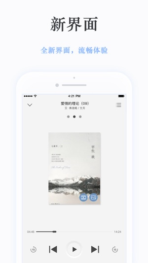 history of the iphone 静雅思听 on the app 6488