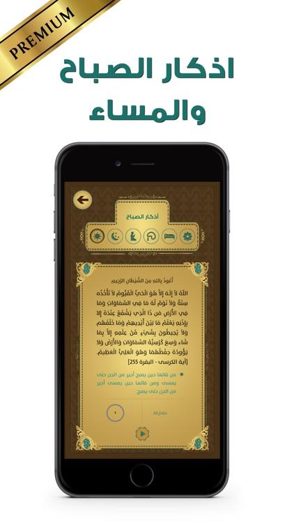 Prayer Now Pro : Azan Prayer Times - مواقيت الصلاة screenshot-4