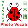Nihongo Vocab: Picture Quiz - iPhoneアプリ