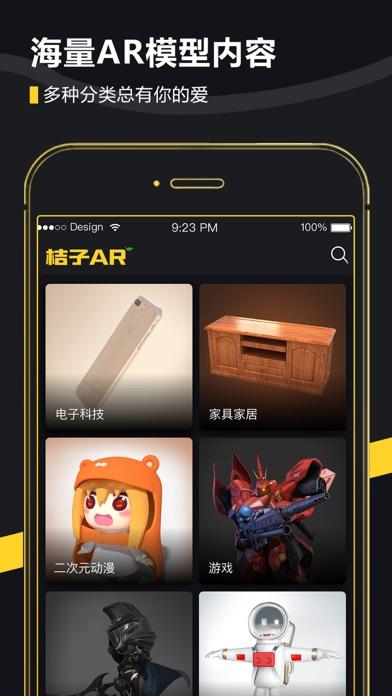 OrangeAR - Best AR tools Screenshot