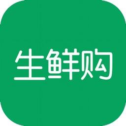 生鲜购-大众生鲜水果团购app