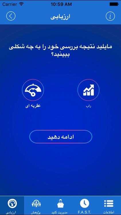 Stroke RiskoMeter Pro - Farsi