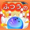 ふつうのボウリング - 人気のボーリングゲーム! - iPhoneアプリ