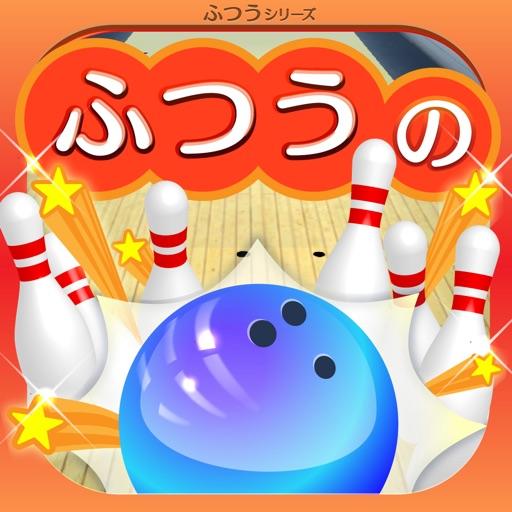 ふつうのボウリング - 人気のボーリングゲーム!