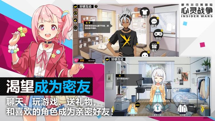 心灵战争 screenshot-4