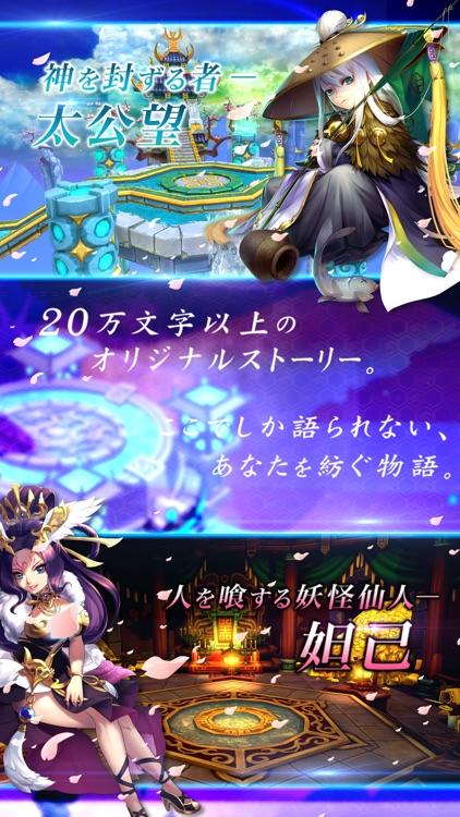封神ヒーローズ screenshot-3