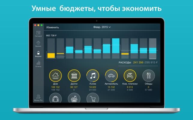 Money Pro: Личные Финансы Screenshot