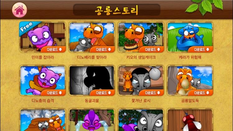 깨비키즈 깨비 공룡탐험 screenshot-6