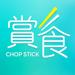 80.Chop Stick 賞食