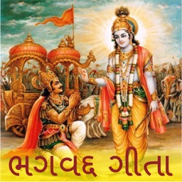Gita in Gujarati