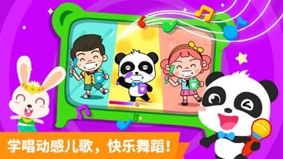 子ども向け知育ゲーム遊び放題-BabyBus screenshot1