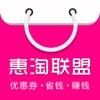 惠淘联盟-淘宝天猫内部优惠券