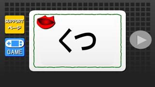 hiragana-tango2のおすすめ画像3