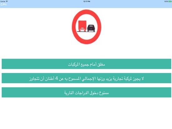 تعليم السياقة علامات المرور screenshot 10
