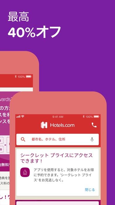 ホテルズドットコム:国内外の宿泊施設を比較&簡単予約 ScreenShot1