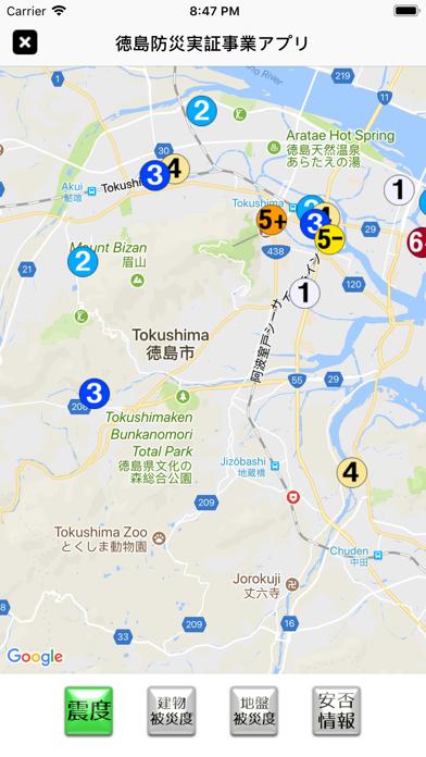 徳島防災実証事業アプリのおすすめ画像3