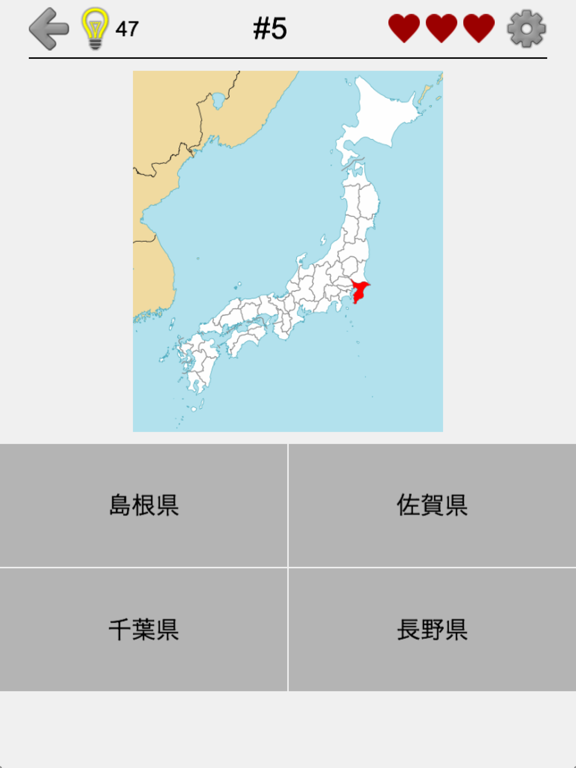 日本の都道府県:クイズのおすすめ画像4