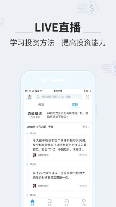 股市教练-股票交流软件 screenshot three