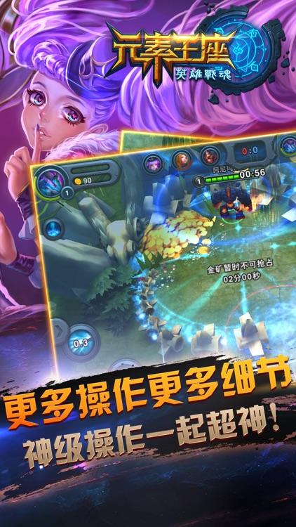 英雄战魂之元素王座 screenshot-3