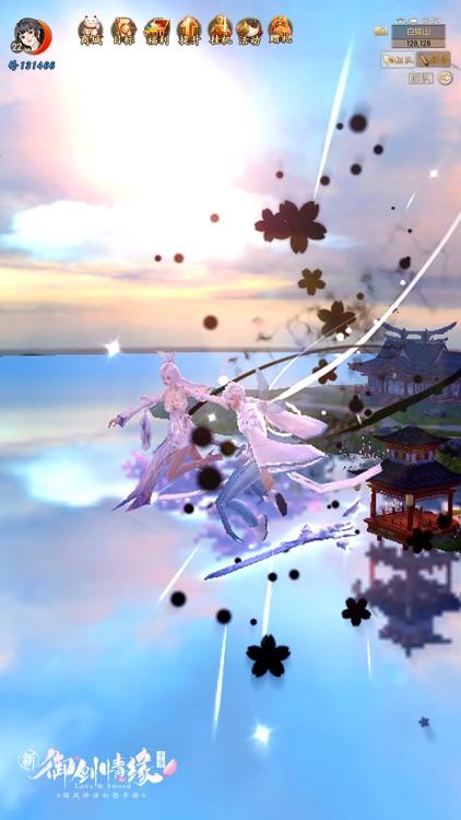 御剑情缘 官方正版 screenshot-7