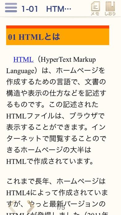 初めてのHTML5&CSS3 魅せる!Webデザイン紹介画像2