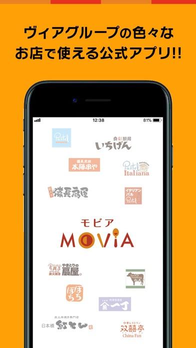 MOVIA(モビア)公式アプリスクリーンショット1