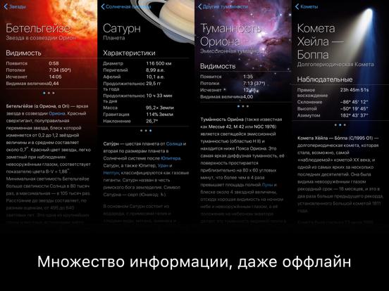 Sky Guide AR Скриншоты8