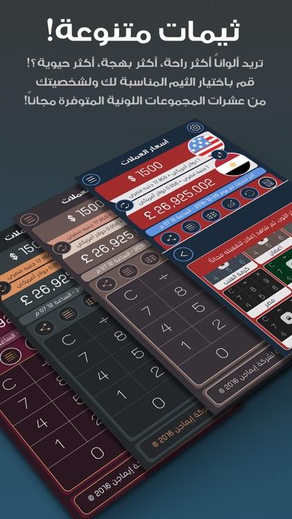 أسعار العملات screenshot-3