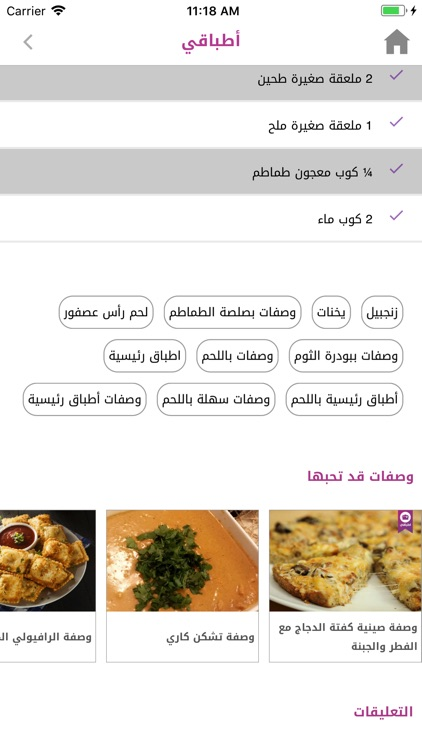 اطباقي screenshot-3